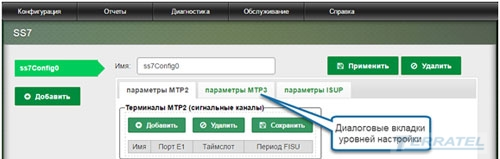 Web-интерфейс TERRATEL SIP/E1 Gateway - конфигурация устройства