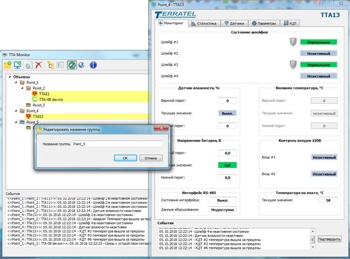Интерфейс программы SNMP агента ТТА Monitor, мониторинг состояния подключенных датчиков выбранного устройства