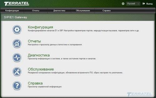 Главное меню Web интерфейса управления