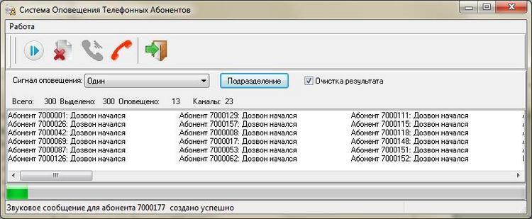 Автоматический обзвон абонентов, система оповещения, приложение обзвона оператора, Е1, SIP