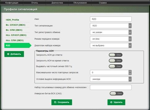 Страница web-интерфейса для конфигурации и настройки системы сигнализации R2D