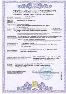 Сертификат соответствия Мультиплексора потоков ИКМ-30